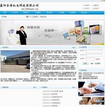 襄阳圣博机电科技有限公司